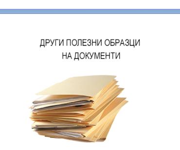Други полезни образци на документи и бланки
