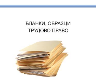 Бланки / Образци – трудово право