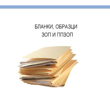 Бланки/ Образци – ЗОП и ППЗОП